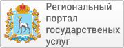 Региональный портал государственых услуг