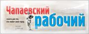 Чапаевский рабочий