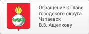Обращение к Главе городского округа Чапаевск В.В. Ащепкову